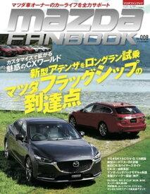 MAZDA FANBOOK Vol.008【電子書籍】[ マツダファンブック編集部 ]
