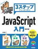3ステップでしっかり学ぶ JavaScript入門[改訂2版]