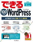 できる100ワザ WordPress 必ず集客できる実践・サイト運営術 WordPress 4.x対応