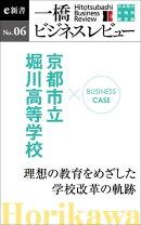 ビジネスケース『京都市立堀川高校〜理想の教育をめざした学校改革の軌跡』