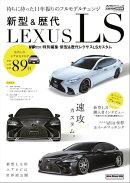 AUTO STYLE Vol.10 新型&歴代 LEXUS LS