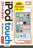 ゼロからはじめる iPod touch スマートガイド [改訂2版]