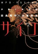 多重人格探偵サイコ(2)