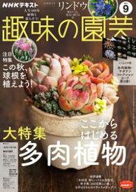 NHK 趣味の園芸 2021年9月号[雑誌]【電子書籍】