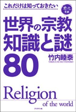 これだけは知っておきたい世界の宗教 知識と謎80