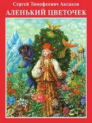 Аленький цветочек с илл. Диодорова