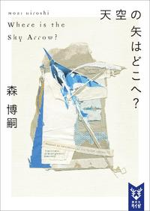 天空の矢はどこへ? Where is the Sky Arrow?【電子書籍】[ 森博嗣 ]