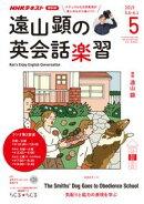 NHKラジオ 遠山顕の英会話楽習 2019年5月号[雑誌]