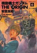 機動戦士ガンダム THE ORIGIN(6)