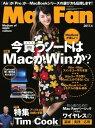 Mac Fan 2017年4月号【電子書籍】