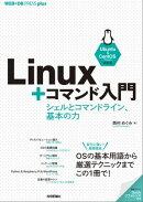 Linux+コマンド入門 ーーシェルとコマンドライン、基本の力