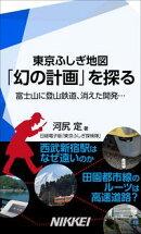 東京ふしぎ地図 「幻の計画」を探る 富士山に登山鉄道、消えた開発…