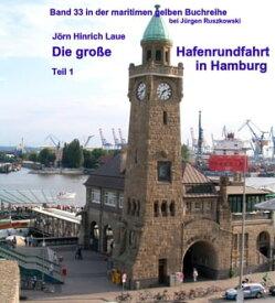 Die gro?e Hafenrundfahrt in HamburgEine illustrierte Reise durch den Hafen ? Band 33 in der maritimen gelben Reihe bei J?rgen Ruszkowski【電子書籍】[ J?rn-Hinrich Laue ]