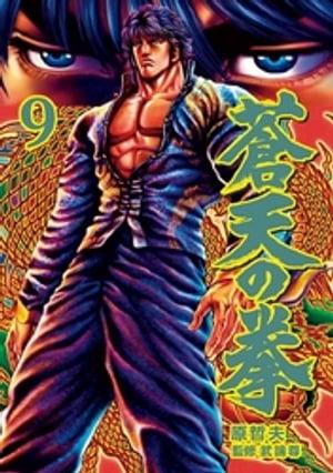 蒼天の拳 9巻【電子書籍】[ 原 哲夫 ]