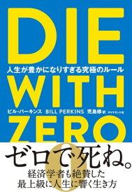 DIE WITH ZERO 人生が豊かになりすぎる究極のルール【電子書籍】[ ビル・パーキンス ]