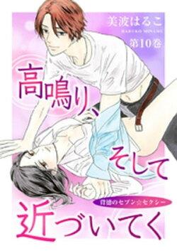 高鳴り、そして近づいてく〜背徳のセブン☆セクシー〜 第10巻