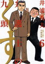 弁護士のくず(6)【電子書籍】[ 井浦秀夫 ]