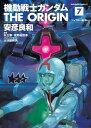 機動戦士ガンダム THE ORIGIN(7)【電子書籍】[ 安彦 良和 ]