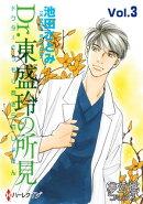 Dr.東盛玲の所見 Vol.3