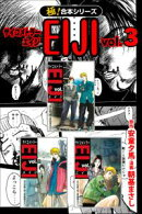 【極!合本シリーズ】 サイコメトラーEIJI3巻