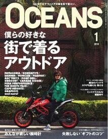 OCEANS(オーシャンズ) 2018年1月号【電子書籍】