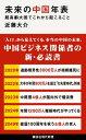 未来の中国年表 超高齢大国でこれから起こること【電子書籍】[ 近藤大介 ]