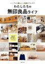 わたしたちの無印良品ライフ【電子書籍】