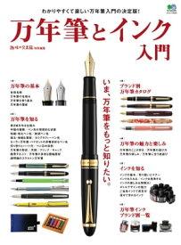 万年筆とインク入門【電子書籍】