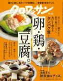 クロワッサン 2021年09月10日号 No.1052 [おいしく摂ろうタンパク質!卵・鶏・豆腐。]