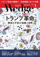 Wedge 2017年1月号