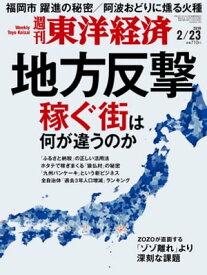 週刊東洋経済 2019年2月23日号【電子書籍】