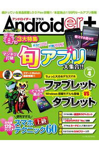 Androider+2014年4月号