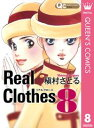 Real Clothes 8【電子書籍】[ 槇村さとる ]
