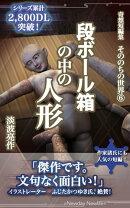 段ボール箱の中の人形