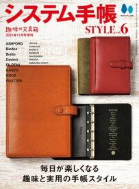 システム手帳STYLE Vol.6【電子書籍】