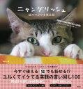 ニャングリッシュ 猫のつぶやき英会話【電子書籍】[ 講談社 ]