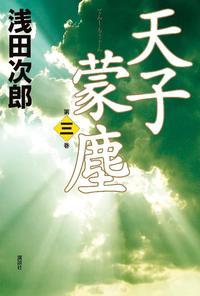 天子蒙塵 第三巻【電子書籍】[ 浅田次郎 ]