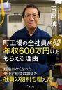 町工場の全社員が残業ゼロで年収600万円以上もらえる理由【電子書籍】[ 吉原博 ]