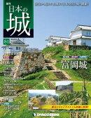 日本の城 改訂版 第84号