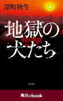 地獄の犬たち【電子書籍限定!書き下ろし短編収録】 (角川ebook)