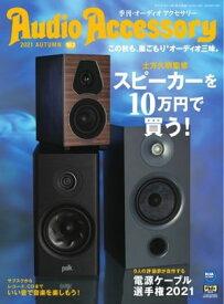 オーディオアクセサリー 2021年10月号(182)【電子書籍】