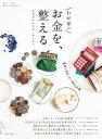 わが家のお金を、整える【電子書籍】[ 主婦と生活社 ]