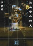 教会堂の殺人 〜Game Theory〜