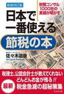 新装改訂版 日本で一番使える節税の本
