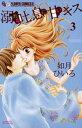 溺れる吐息に甘いキス(3)【電子書籍】[ 如月ひいろ ]