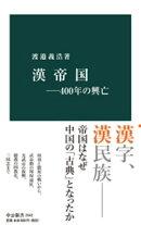 漢帝国ー400年の興亡