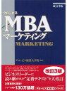 グロービスMBAマーケティング[改訂3版]【電子書籍】[ グロービス経営大学院 ]