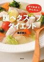 「腹ペタ」スープダイエット 作りおきで、かんたん!【電子書籍】[ 藤井香江 ]