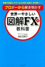 世界一やさしいFXの教科書【電子書籍】[ 川合美智子 ]