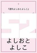 連載2年目は毎月最終日曜発行!『週刊よしおとよしこ 第52回』(よしおとよしこの電子書籍399冊目)